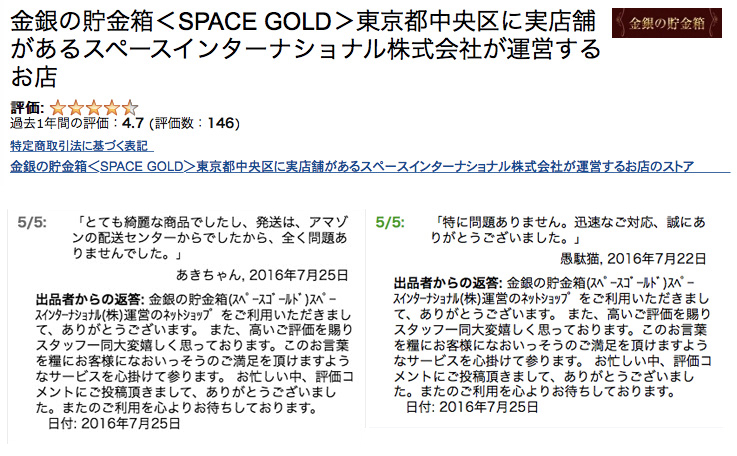 amazon.co.jp評価サムネイル